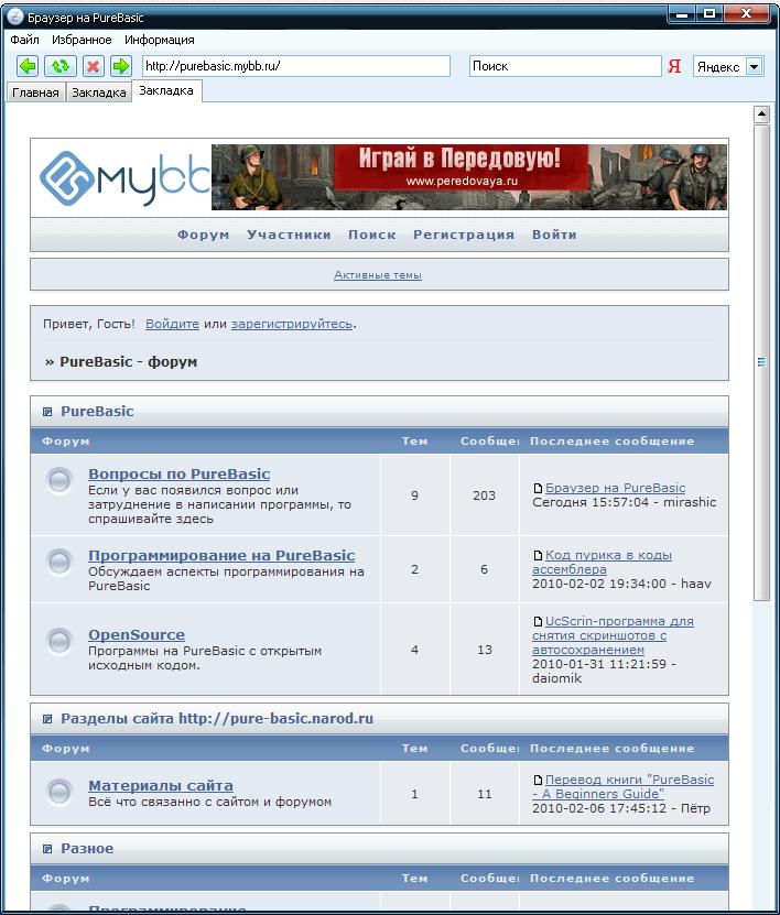 http://www.mirashic.narod.ru/img/browser_1.png